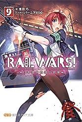 RAILWARS!9 RAILWARS! (クリア文庫)