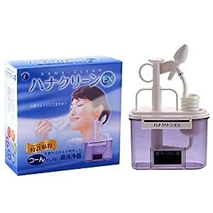 ハナクリーンEX (デラックスタイプ鼻洗浄器)