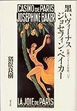 黒いヴィーナス ジョセフィン・ベイカー―狂瀾の1920年代、パリ