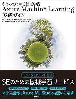 [FIXER, 大澤文孝]のさわってわかる機械学習 Azure Machine Learning実践ガイド(日経BP Next ICT選書)