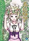 あまんちゅ! 5巻 (ブレイドコミックス)