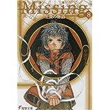 Missing〈8〉生贄の物語 (電撃文庫)