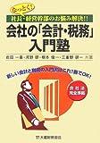 なっとく!社長・経営幹部のお悩み解決!!会社の「会計・税務」入門塾