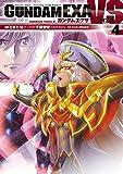 GUNDAM EXA VS(4) (角川コミックス・エース)