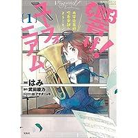 このマンガがすごい! Comics 響け! ユーフォニアム 北宇治高校吹奏楽部へようこそ 1 (Konomanga ga Sugoi!COMICS)