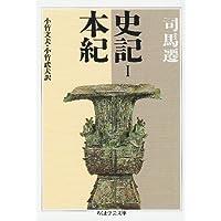 史記〈1〉本紀 (ちくま学芸文庫)