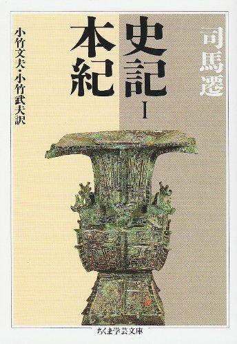 史記〈1〉本紀 (ちくま学芸文庫) / 司馬 遷