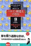 ハルイン修道士の告白―修道士カドフェルシリーズ(15) (光文社文庫)