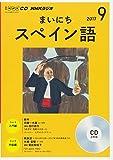 NHK CD ラジオ まいにちスペイン語 2017年9月号 (語学CD)