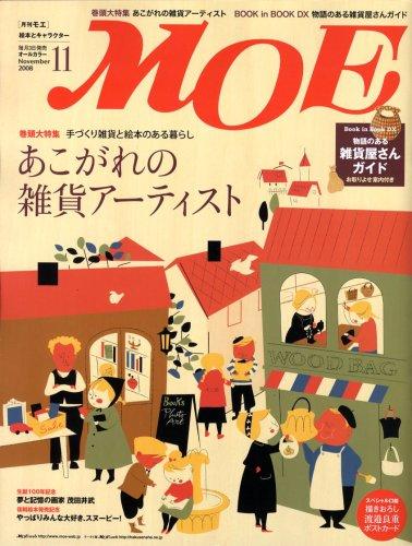 MOE (モエ) 2008年 11月号 [雑誌]の詳細を見る