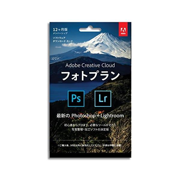 【販売終了】Adobe Creative Clo...の商品画像