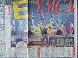 E-girls 「11人体制の全国ツアー」 日刊スポーツ デイリースポーツ 聞記事 2枚セット