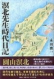 「溟北先生時代日記」販売ページヘ