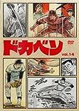 ドカベン vol.14 [DVD]