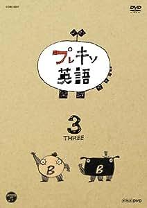NHKDVD プレキソ英語  3