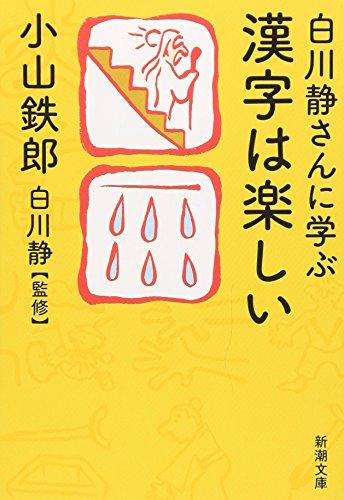 白川静さんに学ぶ 漢字は楽しい (新潮文庫)