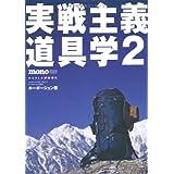 実戦主義道具学 2 (ワールド・ムック 814)