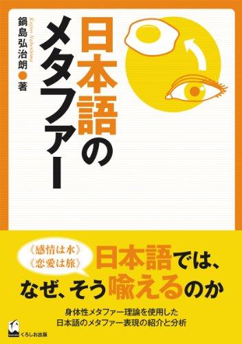 日本語のメタファーの詳細を見る