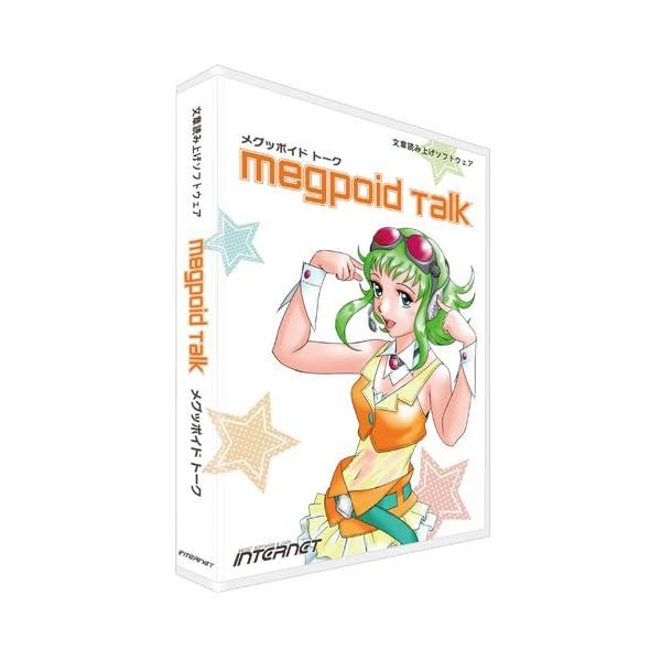 インターネット Megpoid Talkの商品画像