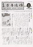 日本古書通信79巻8号(2014年8月号)