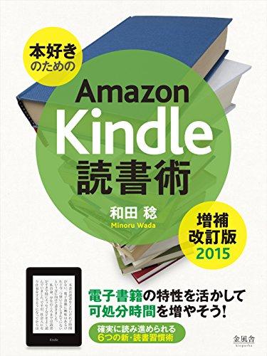 《増補改訂版2015》本好きのためのAmazon Kindle 読書術: 電子書籍の特性を活かして可処分時間を増やそう! AmazonKindle術シリーズの詳細を見る