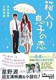 ([い]5-1)箱入り息子の恋 (ポプラ文庫 日本文学)