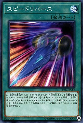 スピードリバース ノーマル 遊戯王 リンクブレインズパック2 lvp2-jp085