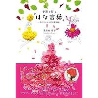 季節を彩る「はな言葉」‐花のドレスと花言葉109-