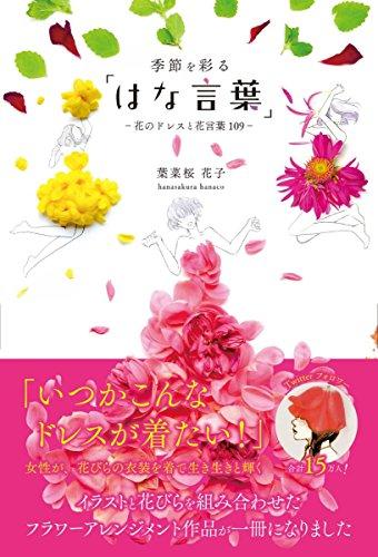 白百合の花言葉8つ・怖い花言葉|原産地/季節/種類9つ