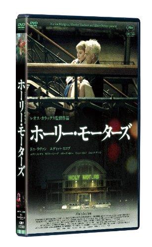 ホーリー・モーターズ (DVD)の詳細を見る