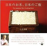 日本のお米、日本のご飯  The Japanese Rice Cooking Book (講談社のお料理BOOK) 画像