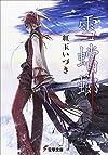 雪蟷螂 (電撃文庫)