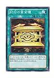 遊戯王OCG Gold Sarcophagus 封印の黄金櫃 ノーマル 15AY-JPC26