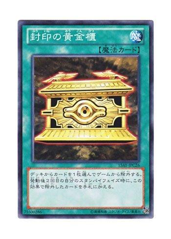 遊戯王 日本語版 15AY-JPC26 Gold Sarcophagus 封印の黄金櫃 (ノーマル)