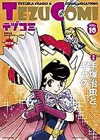 テヅコミ Vol.10 限定版