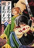 夕星の皇子、明星の天子② (MFコミックス フラッパーシリーズ)