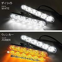 カムリ 40 LED デイライト シーケンシャルウィンカー 流れる ウインカー ホワイト アンバー