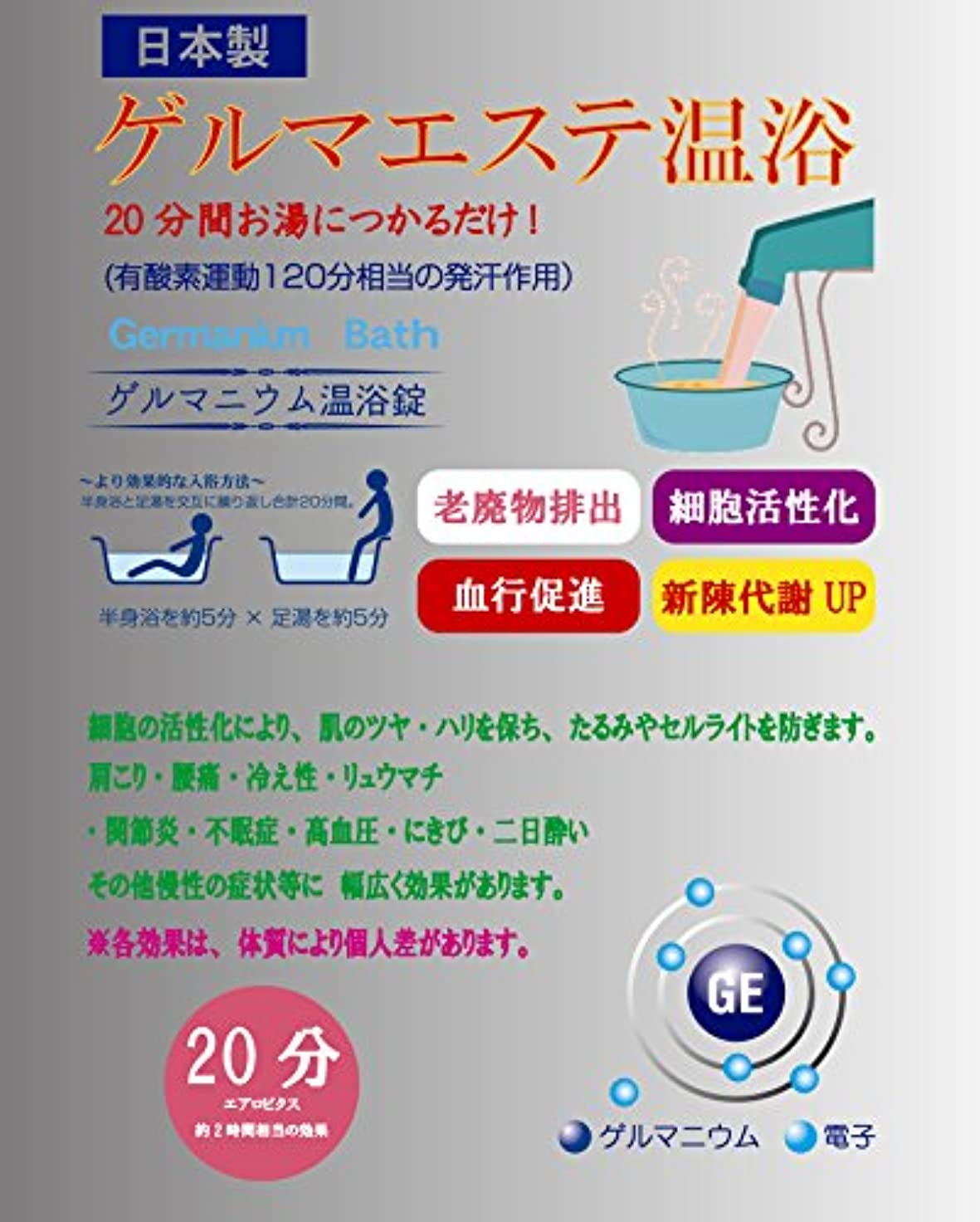 ピルブレーキ動揺させる日本製 ゲルマニウム温浴錠 6錠入り ゲルマエステ ゲルマニウム入浴