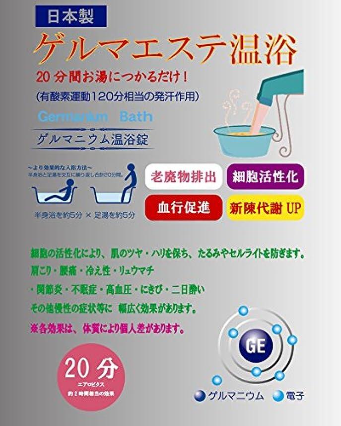 日本製 ゲルマニウム温浴錠 6錠入り ゲルマエステ ゲルマニウム入浴
