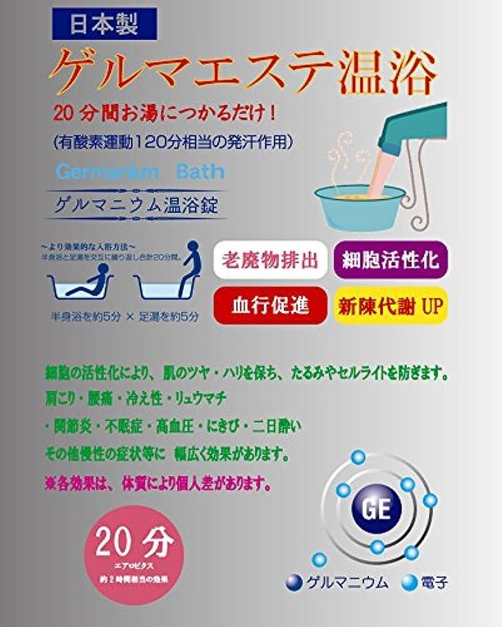 魂注入保険をかける日本製 ゲルマニウム温浴錠 6錠入り ゲルマエステ ゲルマニウム入浴