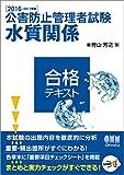 オーム社 青山芳之 2016-2017年版 公害防止管理者試験 水質関係 合格テキストの画像