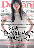 Domani (ドマーニ) 2014年 12月号 [雑誌]