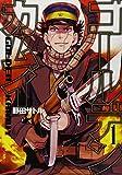 ゴールデンカムイ コミック 1-4巻セット (ヤングジャンプコミックス) -