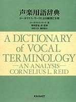 声楽用語辞典―コーネリウス・リードによる解剖と分析