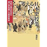 考える日本史授業〈3〉平和と民主社会の担い手を育てる歴史教育