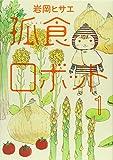 孤食ロボット / 岩岡 ヒサエ のシリーズ情報を見る