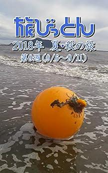 [神田 雅志]の旅びっとん 2018年 夏・秋の旅 第9週