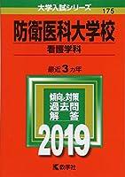 防衛医科大学校(看護学科) (2019年版大学入試シリーズ)
