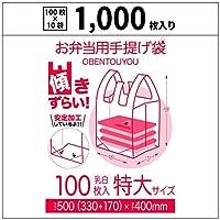 傾きづらいお弁当袋特大サイズ【乳白】【1,000枚入り】0.014mm厚【Bedwin Mart】
