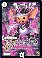 DMR11-20 神豚 ブータン POP (アンコモン) 【 デュエマ エピソード3 拡張パック第3弾 ウルトラVマスター 収録 デュエルマスターズ カード 】DMR11-020